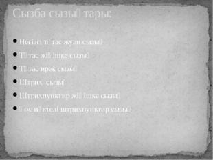 Негізгі тұтас жуан сызық Тұтас жіңішке сызық Тұтас ирек сызық Штрих сызық Штр