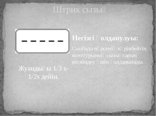 Негізгі қолданулуы: Сызбада нәрсенің көрінбейтін конттурының сызықтарын кескі