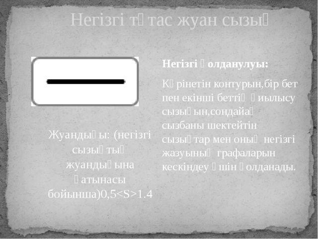 Негізгі қолданулуы: Көрінетін контурын,бір бет пен екінші беттің қиылысу сызы...