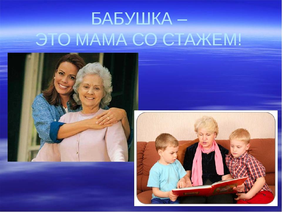 БАБУШКА – ЭТО МАМА СО СТАЖЕМ!