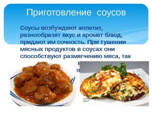 Приготовление  соусов Соусы возбуждают аппетит, разнообразят вкус и аромат б