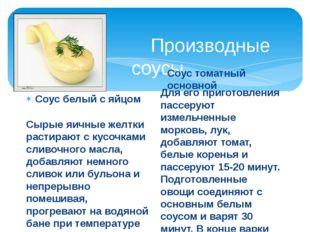 Производные соусы Соус белый с яйцом