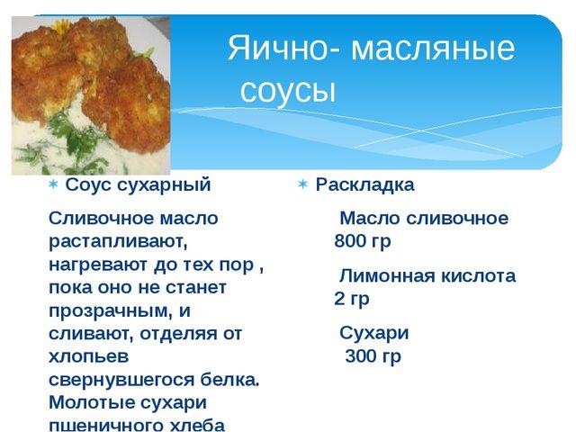 Яично- масляные соусы Соус сухарный
