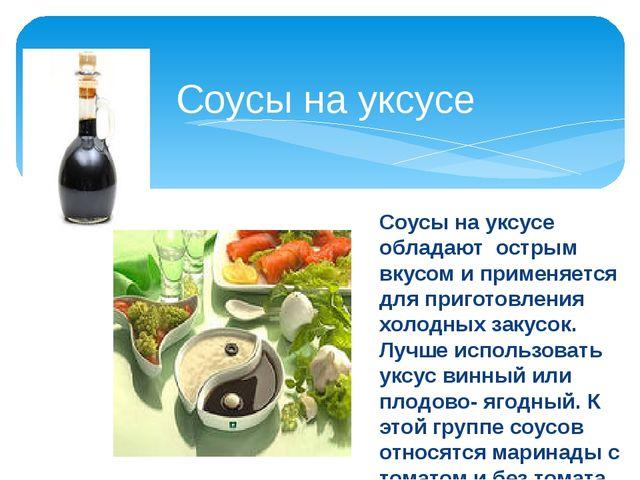 Соусы на уксусе Соусы на уксусе обладают  острым вкусом и применяется для пр...