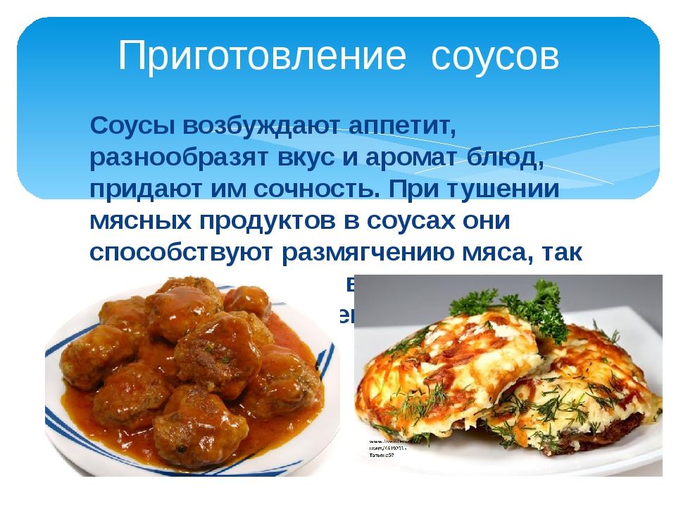 Приготовление  соусов Соусы возбуждают аппетит, разнообразят вкус и аромат б...