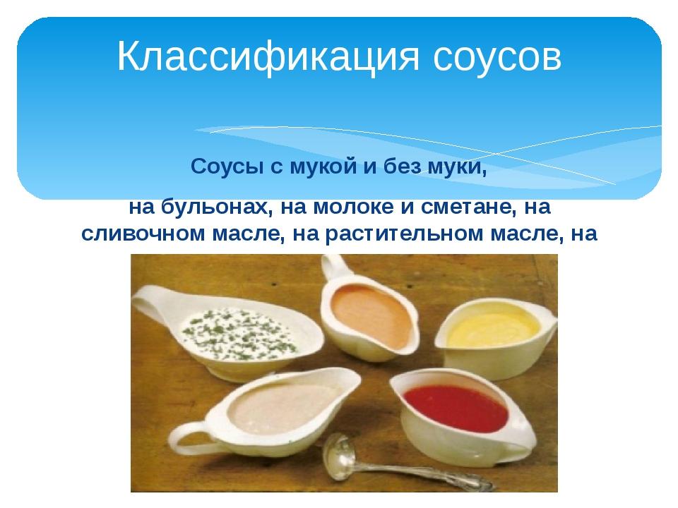 Классификация соусов Соусы с мукой и без муки, на бульонах, на молоке и сме...