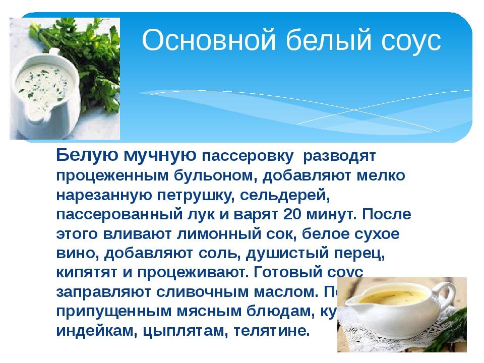 Основной белый соус Белую мучную пассеровку  разводят процеженным бульоном,...