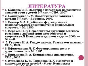 ЛИТЕРАТУРА 1. Бойкова С. В. Занятия с логопедом по развитию связной речи у д