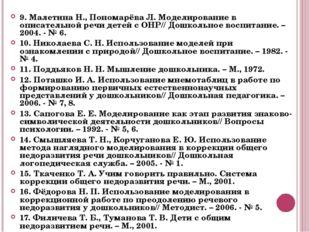9. Малетина Н., Пономарёва Л. Моделирование в описательной речи детей с ОНР//