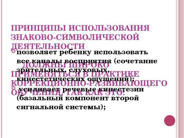 ПРИНЦИПЫ ИСПОЛЬЗОВАНИЯ ЗНАКОВО-СИМВОЛИЧЕСКОЙ ДЕЯТЕЛЬНОСТИ ДОЛЖНЫ ШИРОКО ПРИМ...