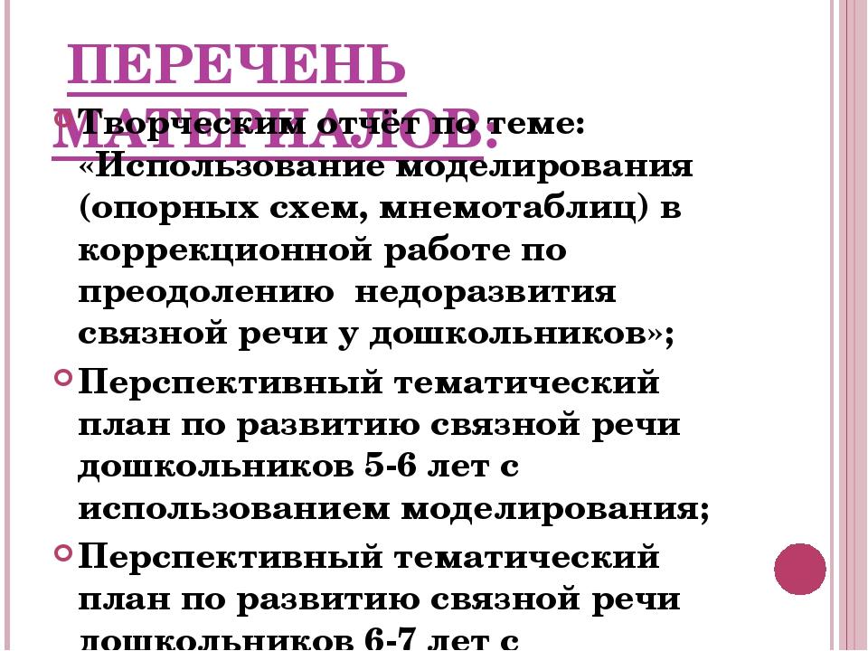 ПЕРЕЧЕНЬ МАТЕРИАЛОВ: Творческим отчёт по теме: «Использование моделирования...
