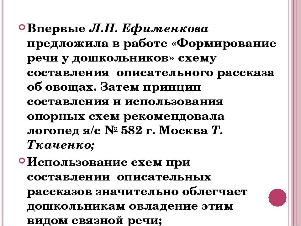 Впервые Л.Н. Ефименкова предложила в работе «Формирование речи у дошкольников...