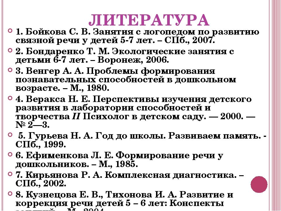 ЛИТЕРАТУРА 1. Бойкова С. В. Занятия с логопедом по развитию связной речи у д...