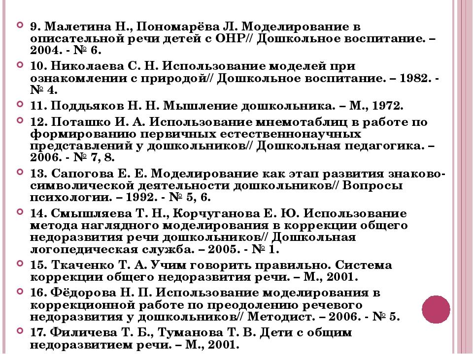 9. Малетина Н., Пономарёва Л. Моделирование в описательной речи детей с ОНР//...