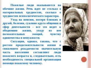 Пожилые люди оказываются на обочине жизни. Речь идет не столько о материальны
