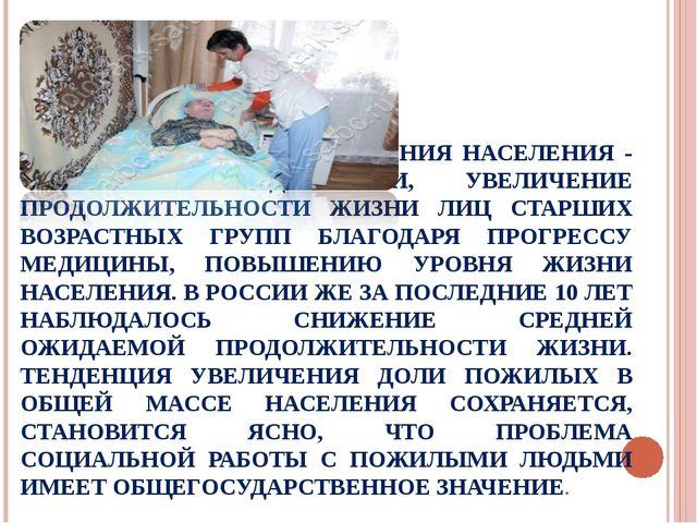 ГЛАВНЫЕ ПРИЧИНЫ ПОСТАРЕНИЯ НАСЕЛЕНИЯ - СНИЖЕНИЕ РОЖДАЕМОСТИ, УВЕЛИЧЕНИЕ ПРОД...