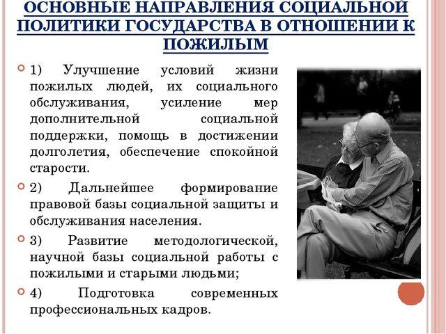ОСНОВНЫЕ НАПРАВЛЕНИЯ СОЦИАЛЬНОЙ ПОЛИТИКИ ГОСУДАРСТВА В ОТНОШЕНИИ К ПОЖИЛЫМ 1)...