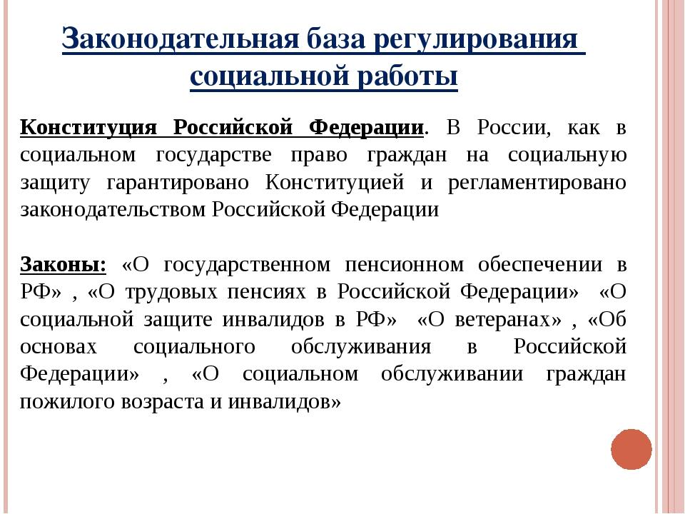 Законодательная база регулирования социальной работы Конституция Российской Ф...