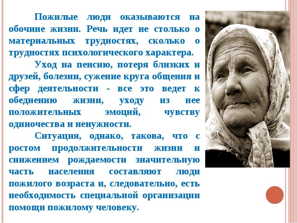 Пожилые люди оказываются на обочине жизни. Речь идет не столько о материальны...