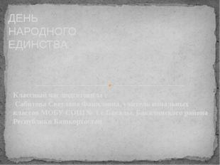 Классный час подготовила : Сабитова Светлана Фаниловна, учитель начальных кла