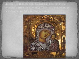 Икона Божией Матери Казанская вдохновляла русских ратников в период Смутного