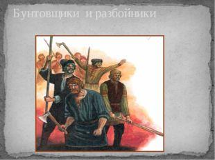 Бунтовщики и разбойники