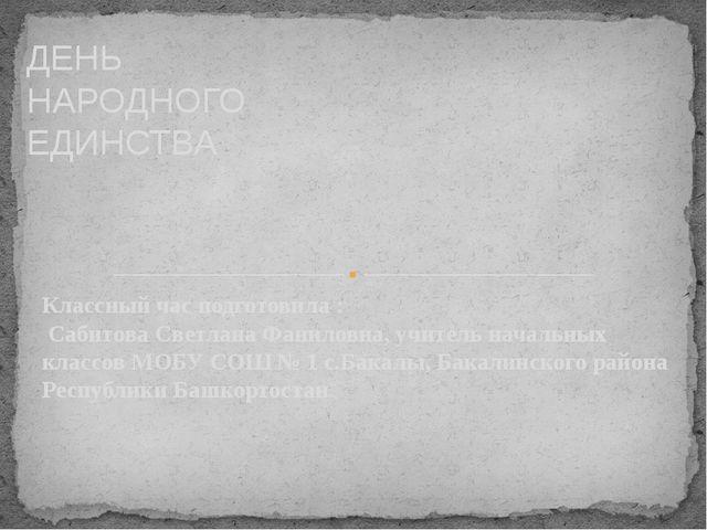 Классный час подготовила : Сабитова Светлана Фаниловна, учитель начальных кла...