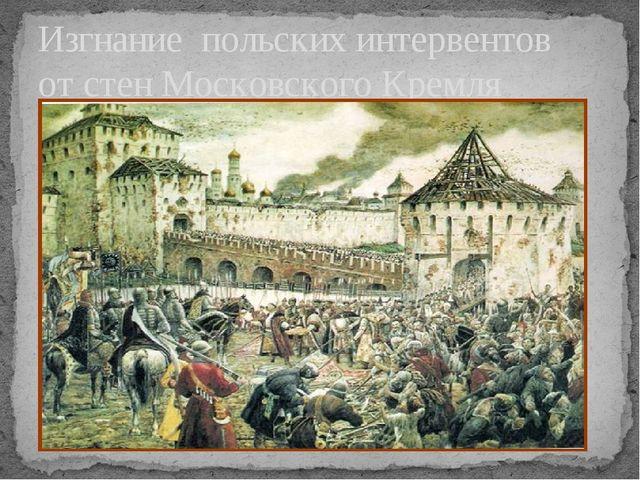 Изгнание польских интервентов от стен Московского Кремля