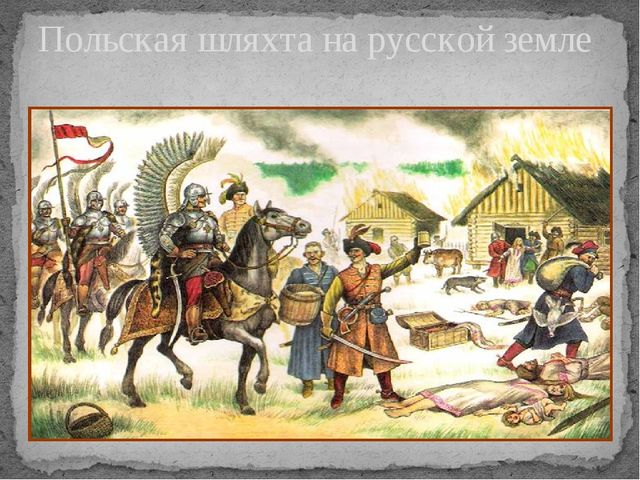 Польская шляхта на русской земле