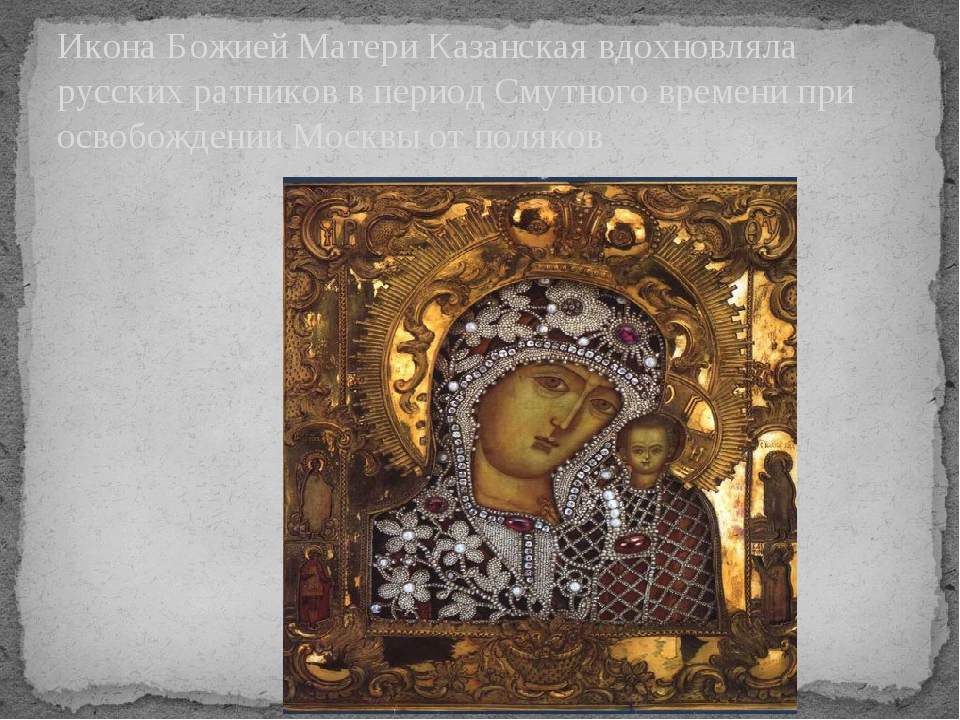 Икона Божией Матери Казанская вдохновляла русских ратников в период Смутного...