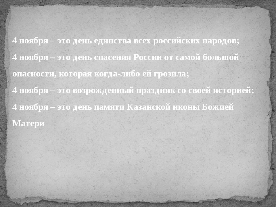4 ноября– это деньединства всех российских народов; 4 ноября– это деньспа...