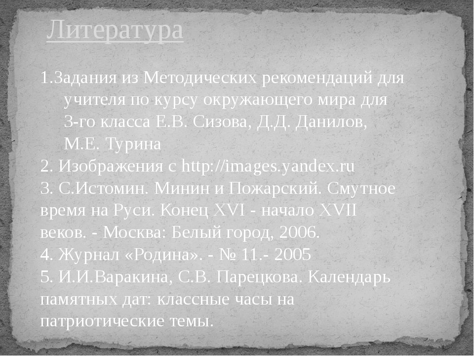 Литература 1.Задания из Методических рекомендаций для учителя по курсу окружа...