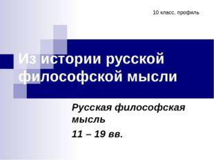 Из истории русской философской мысли Русская философская мысль 11 – 19 вв. 10