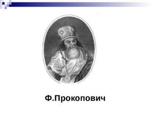 Ф.Прокопович