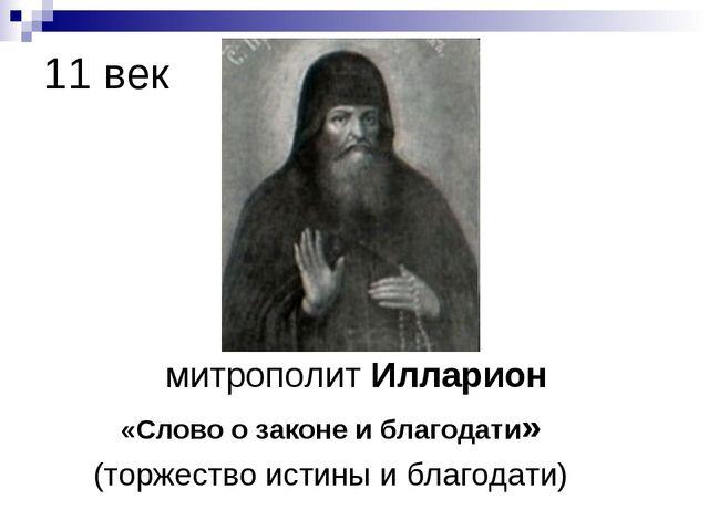 11 век митрополит Илларион «Слово о законе и благодати» (торжество истины и б...