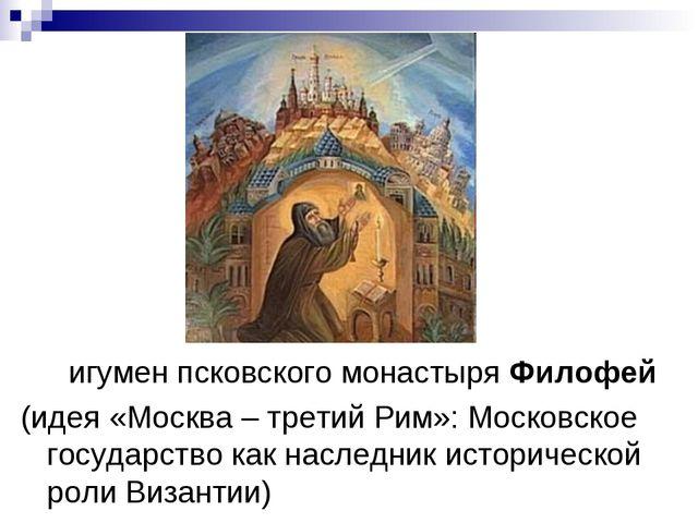 игумен псковского монастыря Филофей (идея «Москва – третий Рим»: Московское г...