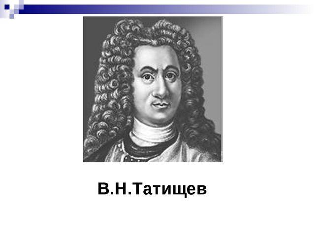 В.Н.Татищев