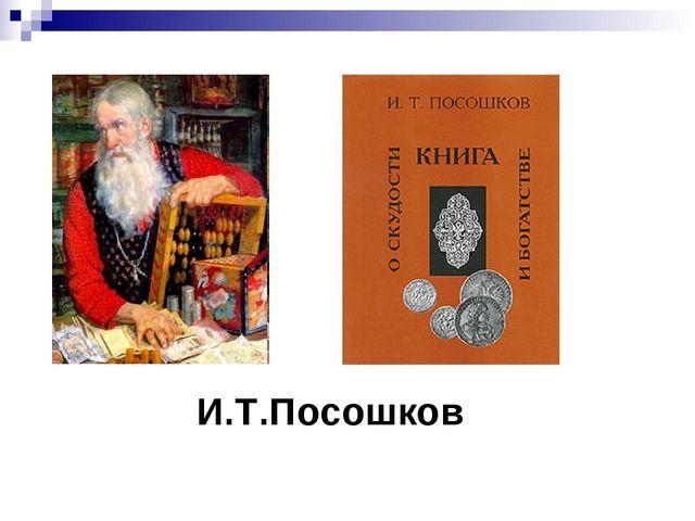 И.Т.Посошков