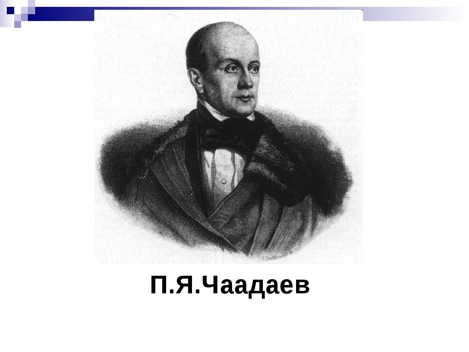 П.Я.Чаадаев