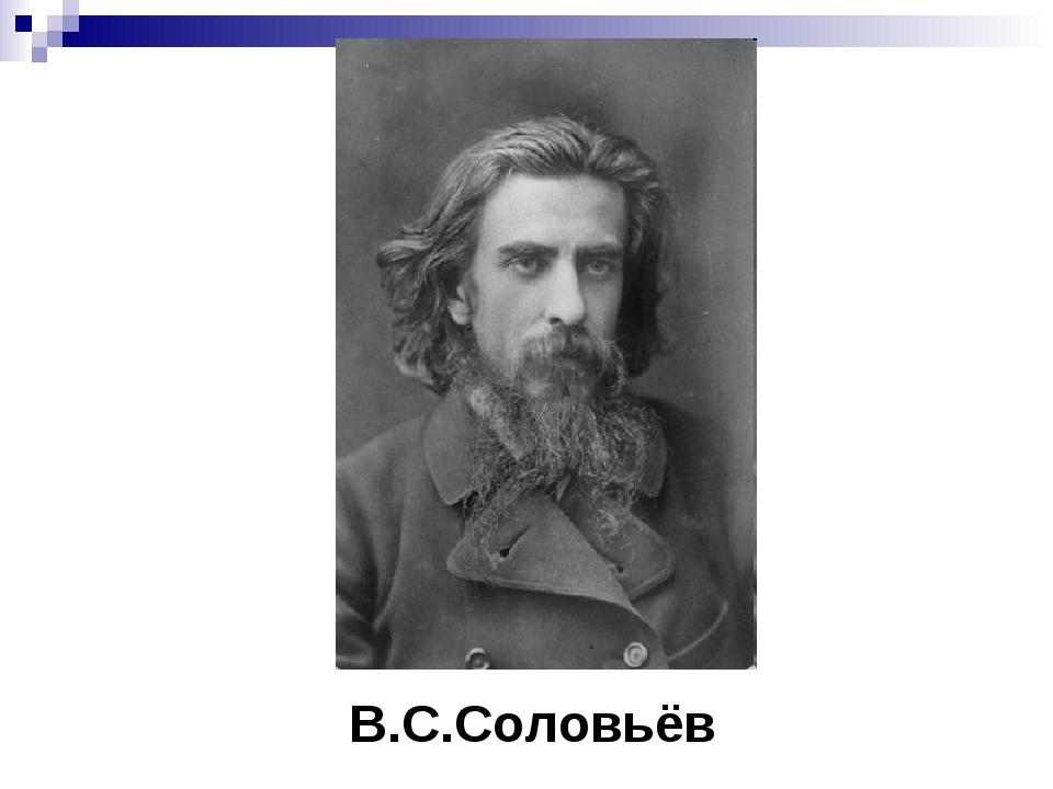 В.С.Соловьёв