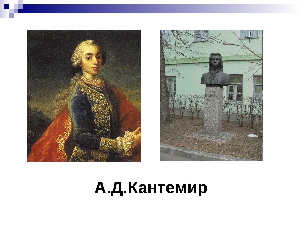 А.Д.Кантемир