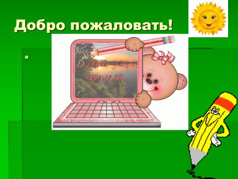 hello_html_4b3698ae.png