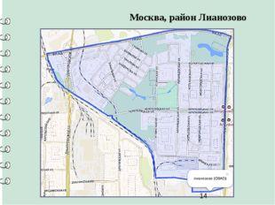 Москва, район Лианозово
