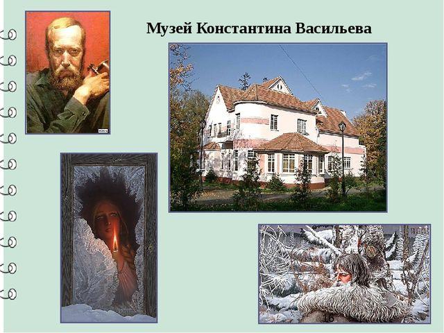 Начало 1900-х годов Музей Константина Васильева