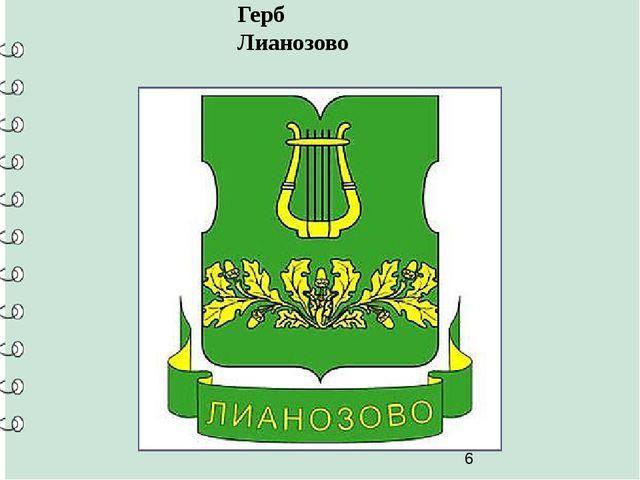 Герб Лианозово