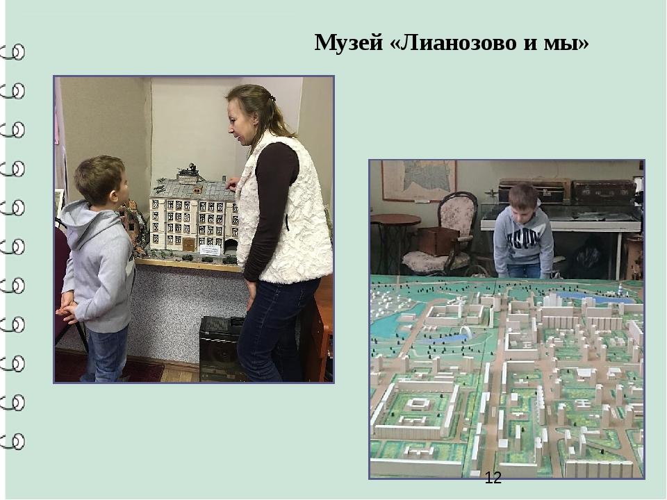 Музей «Лианозово и мы»