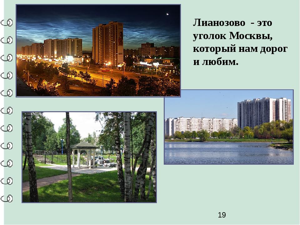 Начало 1900-х годов Лианозово - это уголок Москвы, который нам дорог и любим.