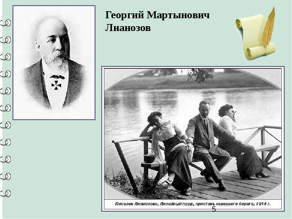 Георгий Мартынович Лианозов