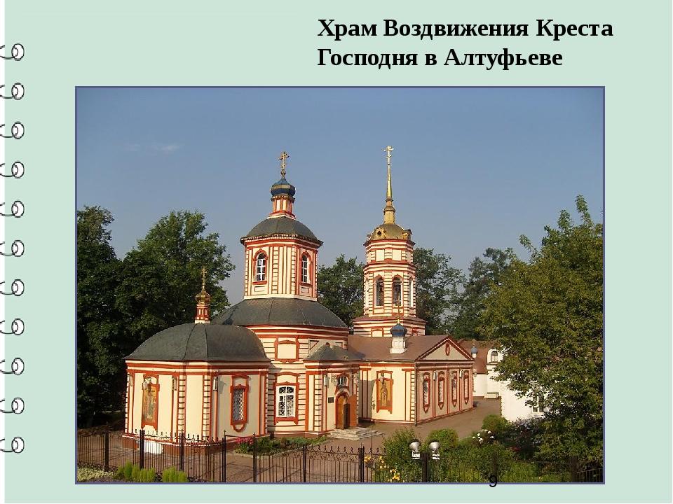 Начало 1900-х годов Храм Воздвижения Креста Господня в Алтуфьеве