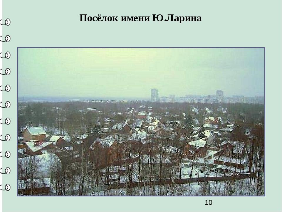 Начало 1900-х годов Посёлок имени Ю.Ларина